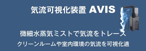 アメニティの気流可視化装置 AVIS