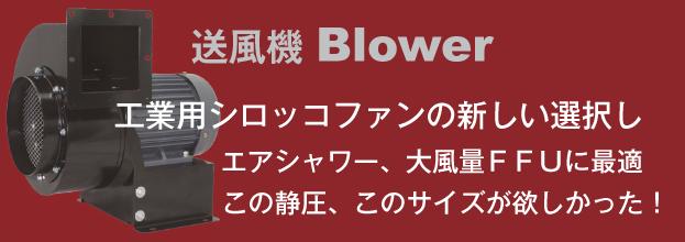 送風機 Blower