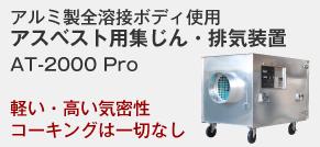 アスベスト用集塵排気装置